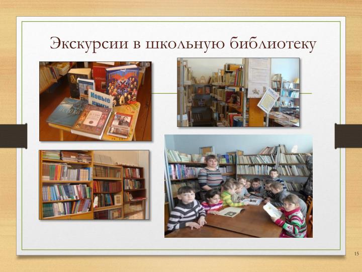 Экскурсии в школьную библиотеку
