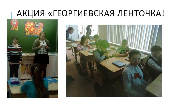 Акция «георгиевская ленточка!