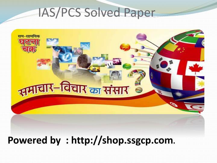 IAS/PCS Solved Paper
