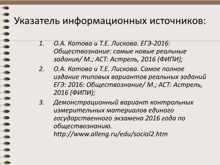 Указатель информационных источников: