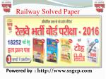 railway solved paper