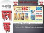ssc solved paper