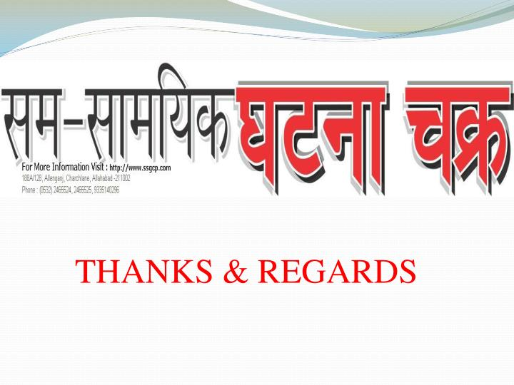 THANKS & REGARDS