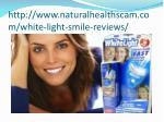 http www naturalhealthscam com white light smile reviews1