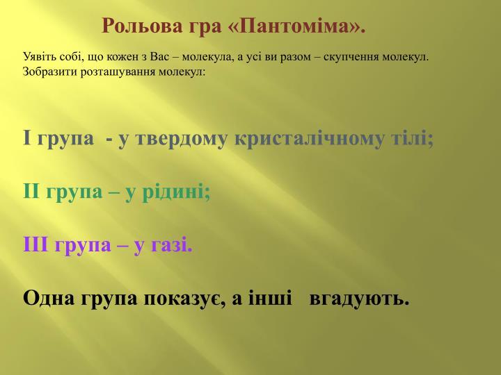 Рольова гра «Пантоміма».