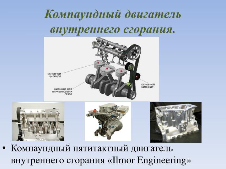 Компаундный двигатель внутреннего сгорания.
