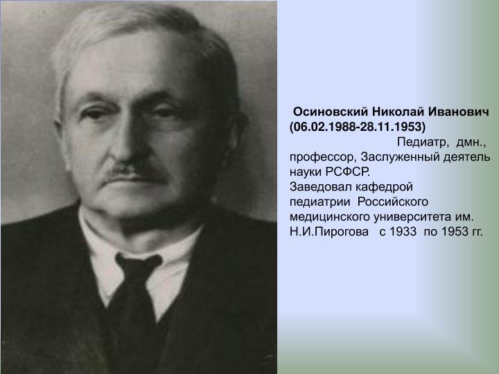 Осиновский Николай Иванович (06.02.1988-28.11.1953)