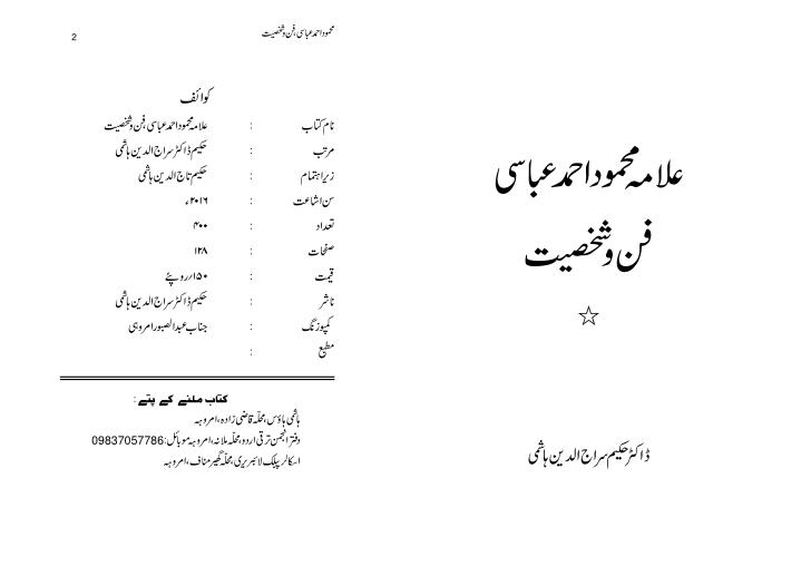 Book mehmood ahmad abbasi