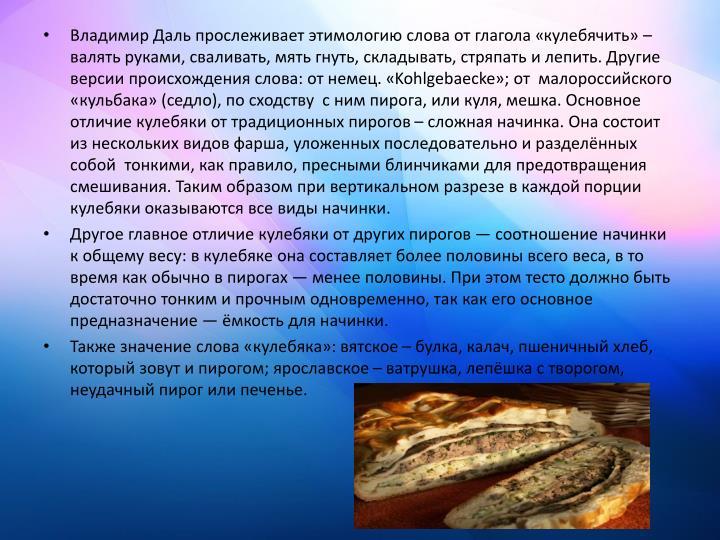 Владимир Даль прослеживает этимологию слова от глагола «