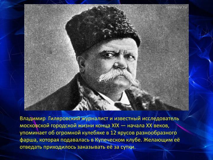 Владимир  Гиляровский журналист