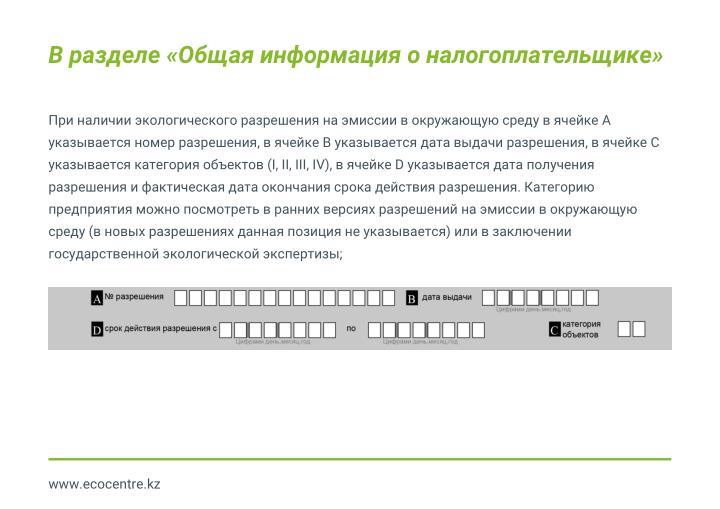 В разделе «Общая информация о налогоплательщике»