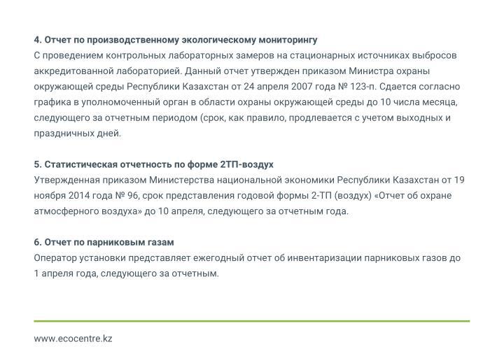 4. Отчет по производственному экологическому мониторингу
