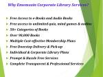 why ememozin corporate library services