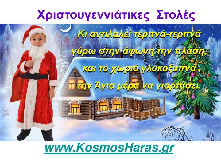 Χριστουγεννιάτικες  Στολές