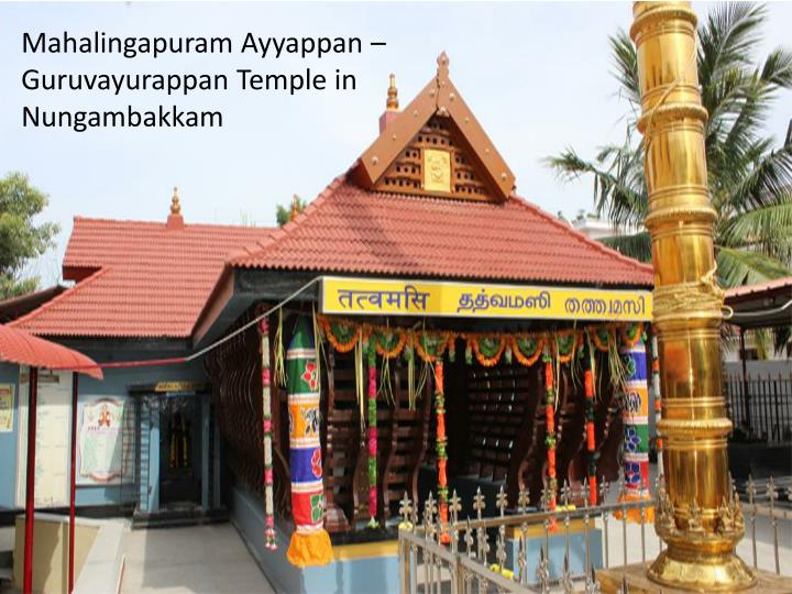 Mahalingapuram Ayyappan – Guruvayurappan