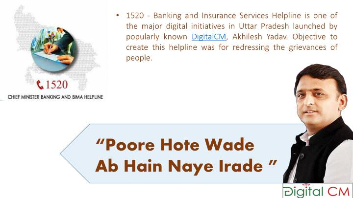 1520 - Banking and Insurance Services Helpline is one of the major digital initiatives in Uttar Prad...