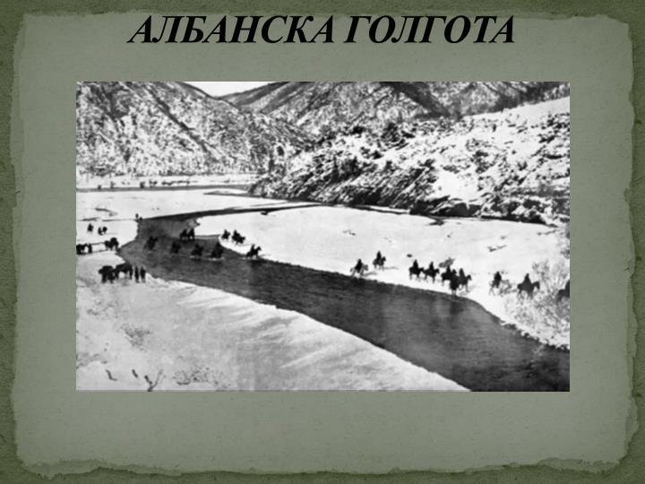 АЛБАНСКА ГОЛГОТА