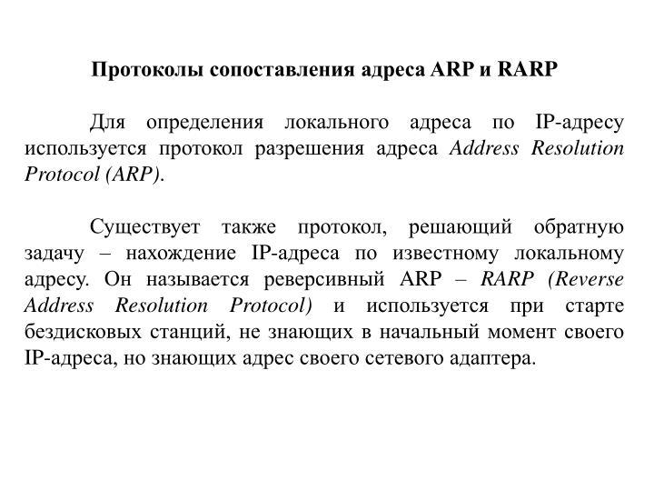Протоколы сопоставления адреса ARP и