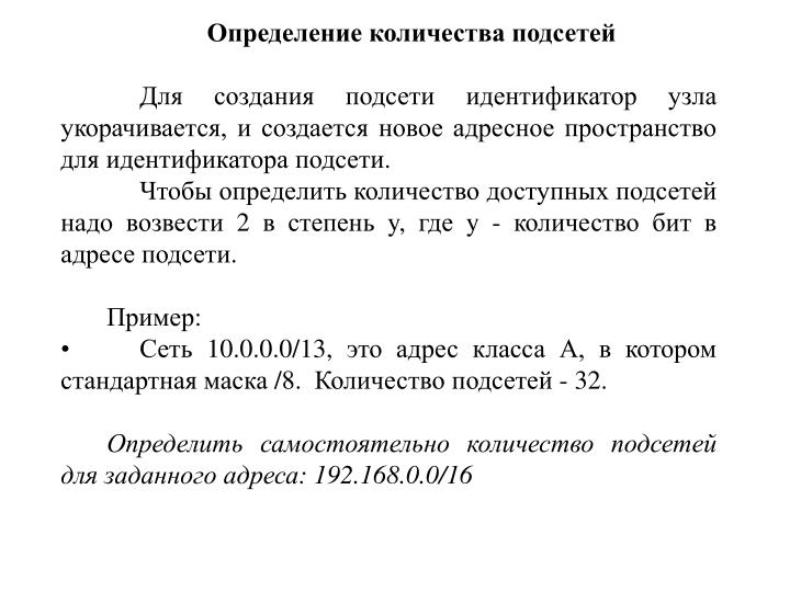 Определение количества подсетей