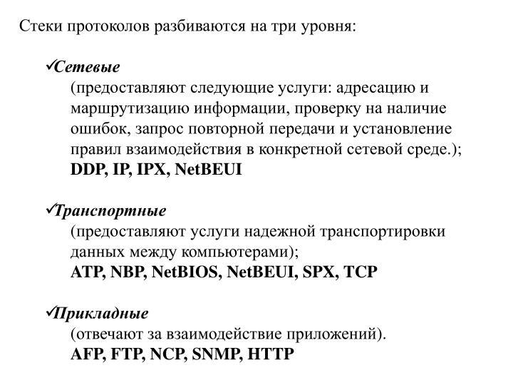 Стеки протоколов разбиваются на три уровня: