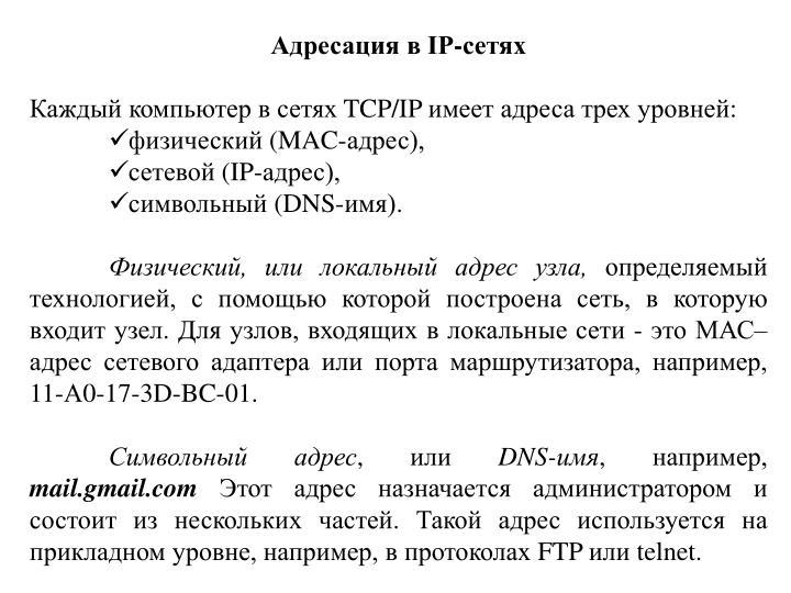 Адресация в IP-сетях