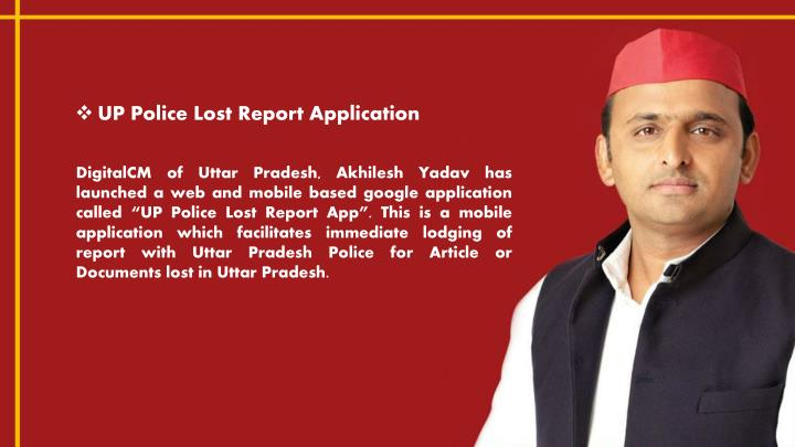UP Police Lost Report Application