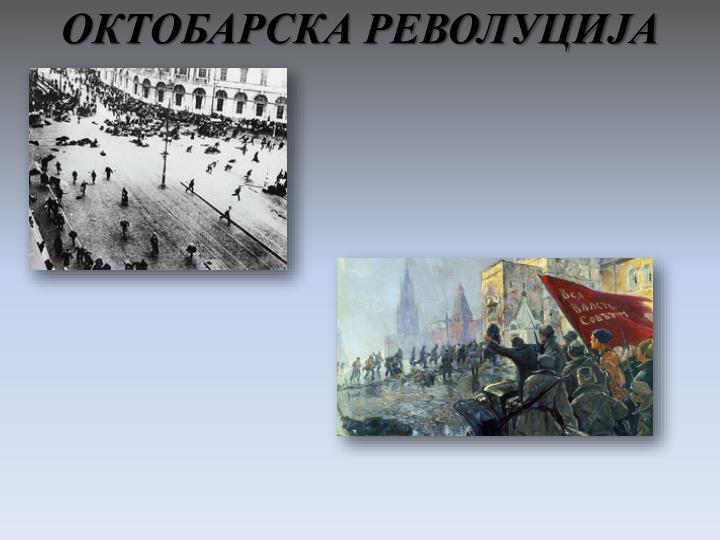 ОКТОБАРСКА РЕВОЛУЦИЈА
