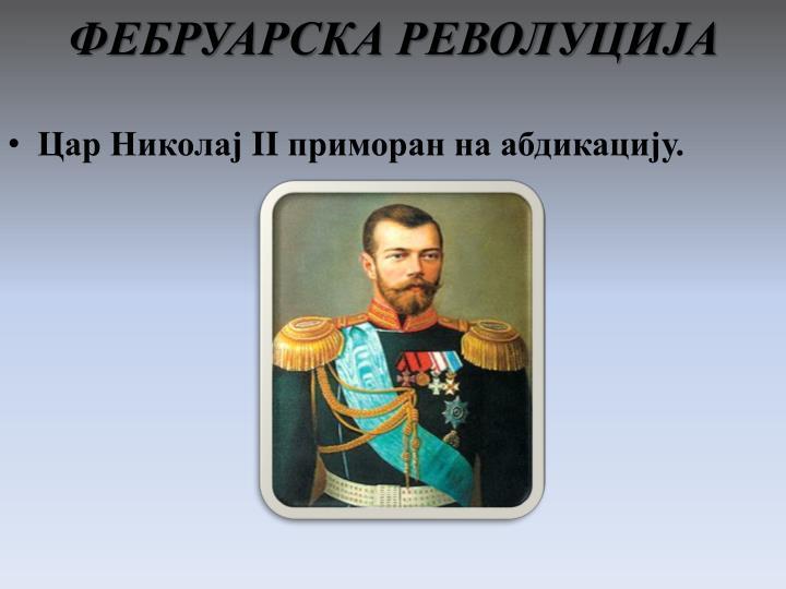 ФЕБРУАРСКА РЕВОЛУЦИЈА