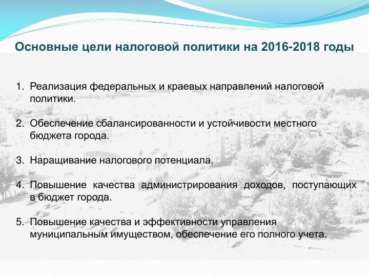 Основные цели налоговой политики на 2016-2018 годы