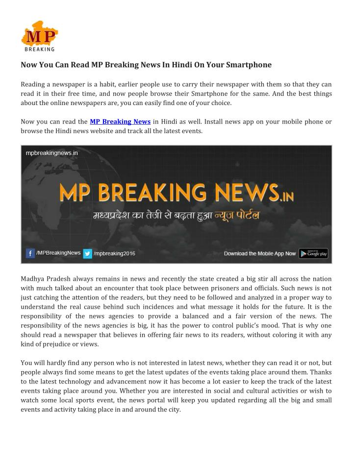 Now You Can Read MP Breaking News In Hindi On Your Smartphone