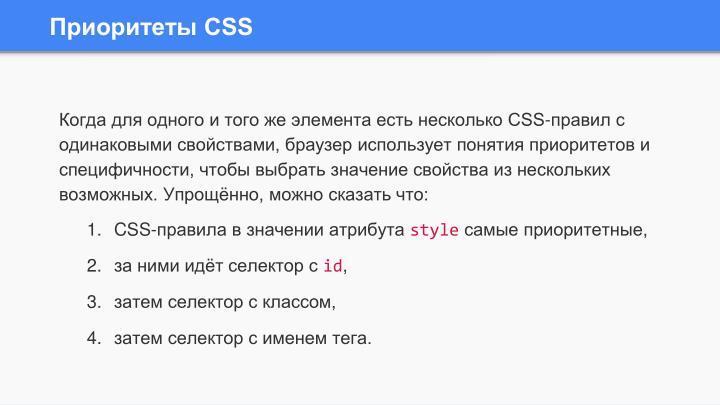 Приоритеты CSS