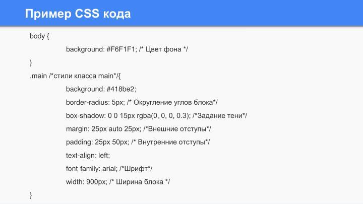 Пример CSS кода