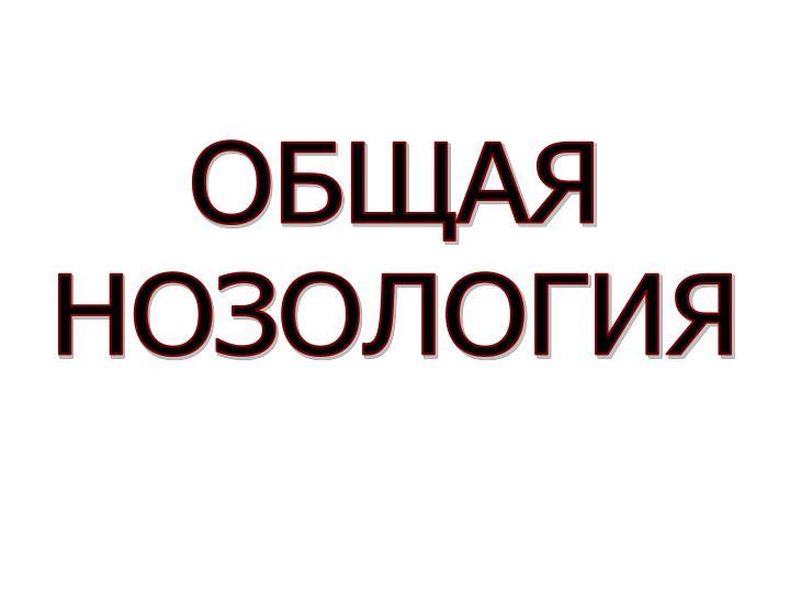 ОБЩАЯ