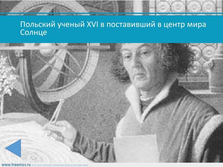 Польский ученый