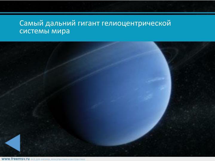 Самый дальний гигант гелиоцентрической системы мира