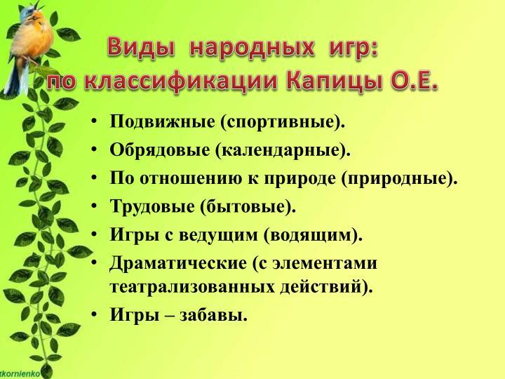 Виды  народных  игр: