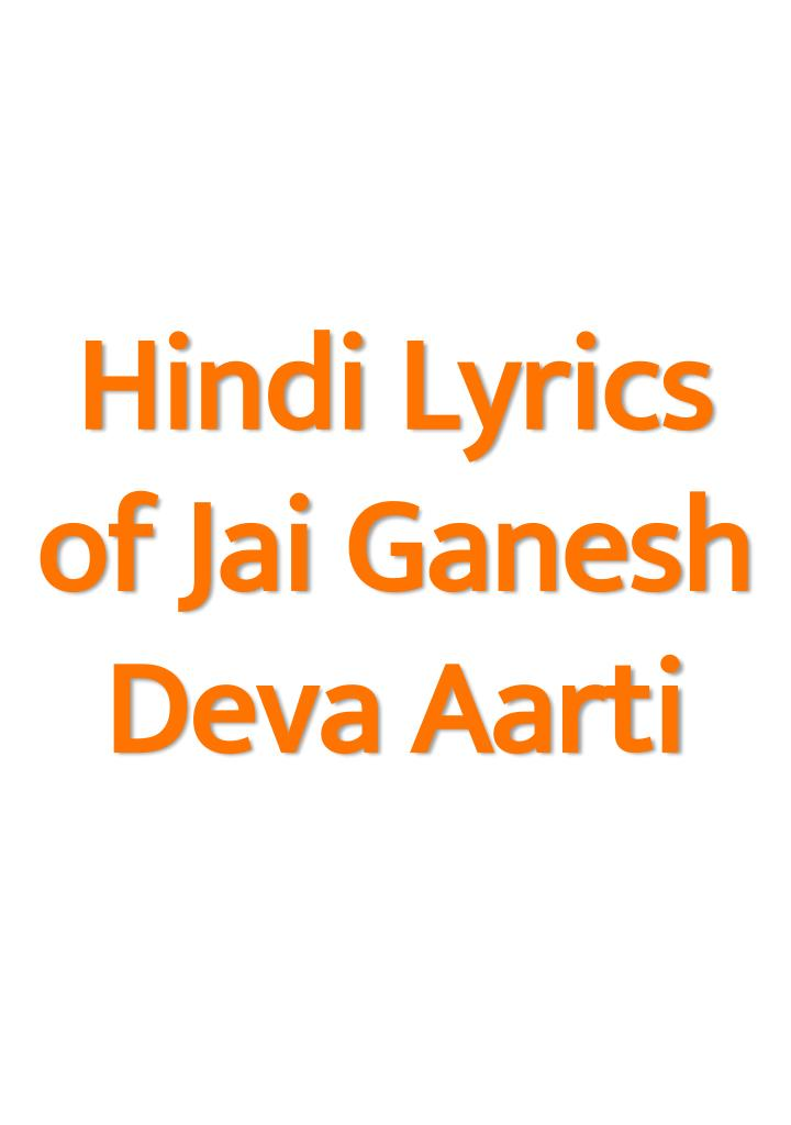 Hindi Lyrics