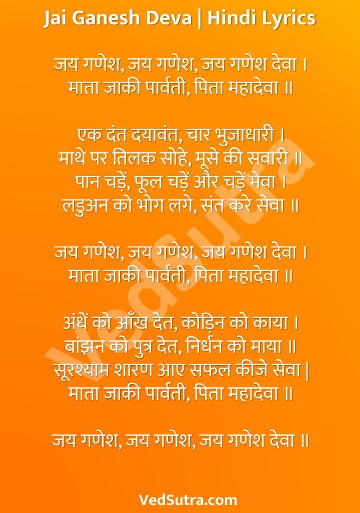 Jai Ganesh Deva   Hindi Lyrics