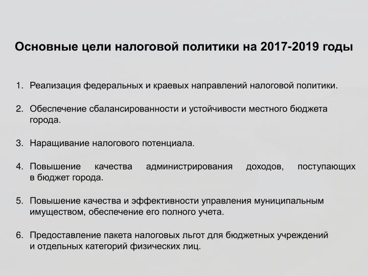 Основные цели налоговой политики на 2017-2019 годы