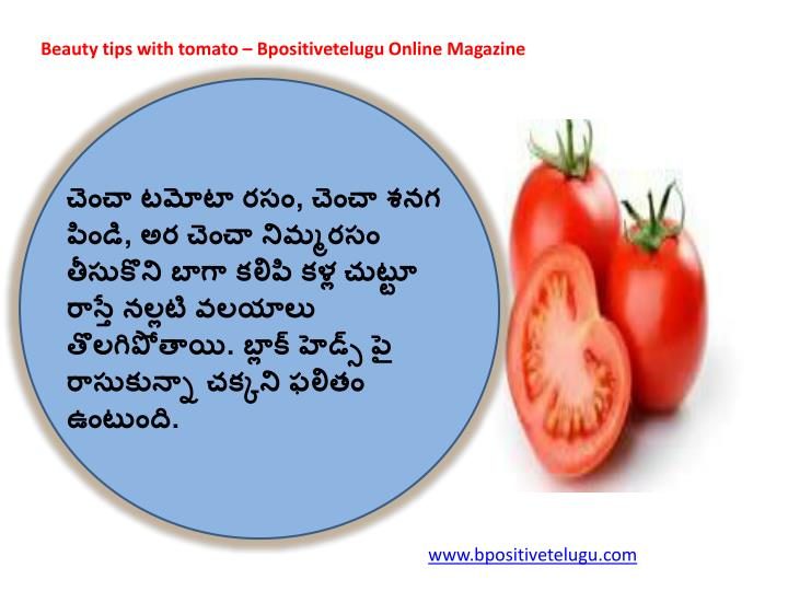 Beauty tips with tomato –