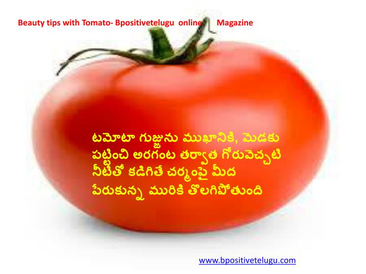 Beauty tips with Tomato-