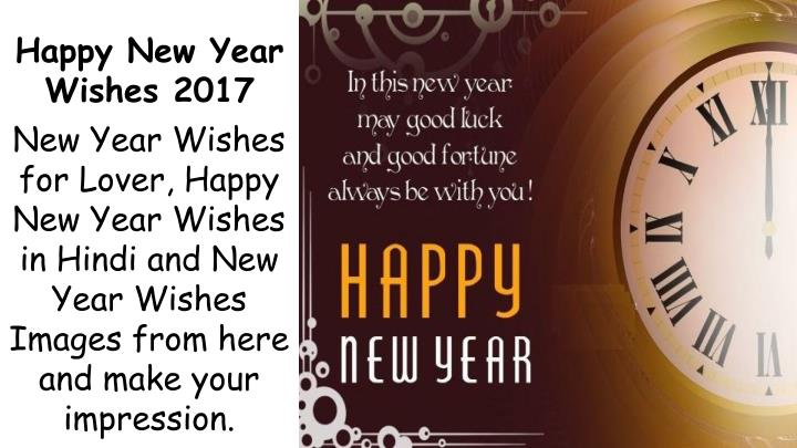 Happy New Year Wishes 2017