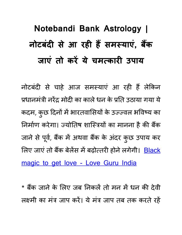 Notebandi Bank Astrology |
