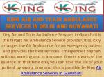 king air and train ambulance services in delhi and guwahati3