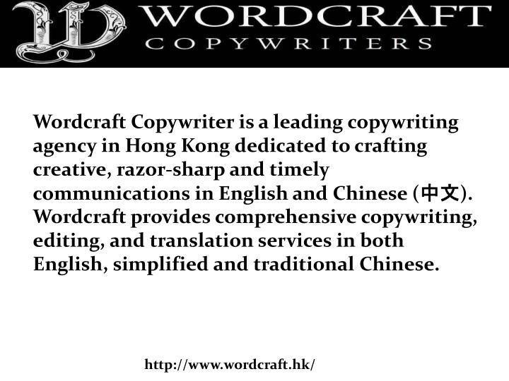 Wordcraft Copywriter is a leading copywriting agency in Hong Kong dedicated to crafting creative, ra...