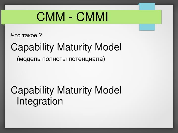 CMM - CMMI