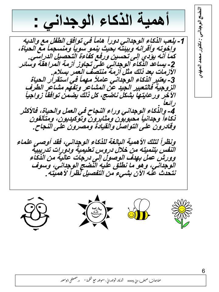 النضج الوجداني : دكتور محمد المهد