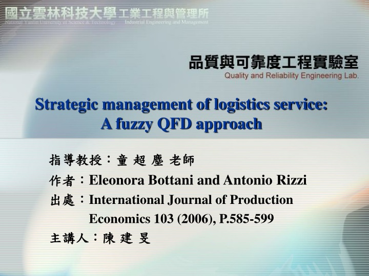 strategic management of logistics service a fuzzy qfd approach n.
