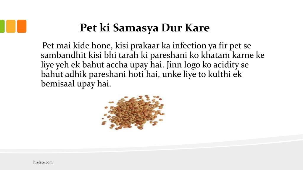 PPT - Janiye Kulthi Ka Hamare Jeevan Me Upyog PowerPoint