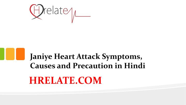 janiye heart attack symptoms causes and precaution in hindi n.